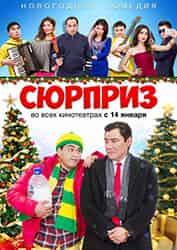Сюрприз кыргыз комедия