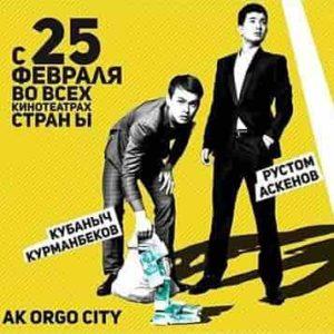 Бир мешок акча кыргыз кино