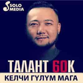 Талант 60'К - Ошолорун болоюн
