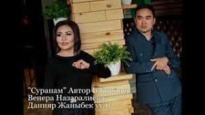 Венера Назаралиева, Данияр Жаныбек уулу - Суранам