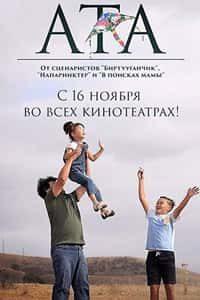 Ата кыргыз кино