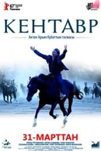 Кентавр кыргыз кино