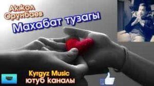Акжол Орунбаев - Махабат тузагы