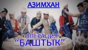 "Азимхан Рахатов - Операция ""Баштык"""