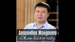ЖАШ КЫЯЛ тобу - Ананайын