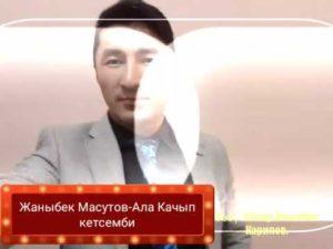 Жаныбек Максутов - Сагынуу