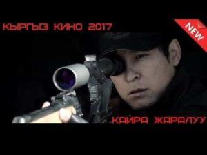 Кайра жаралуу кыргыз кино