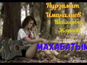 Нурзамат Иманалиев & Жороев Шайырбек - Махабатым