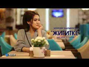 Мээрим Бактыбекова - Жигитке