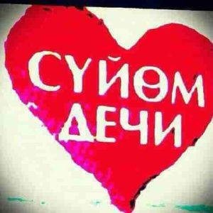 Чолпон Батыралиева - Ашыктык