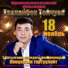 Таалай Тойчуев - Баткеним