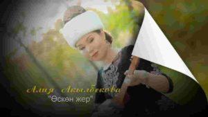 Алия Акылбекова - Оскон жер