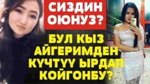 Адина Мырзаева - Айжамал
