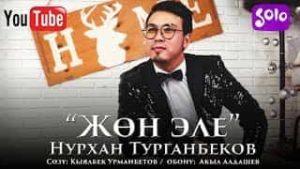 Нурхан Турганбеков - Жон эле
