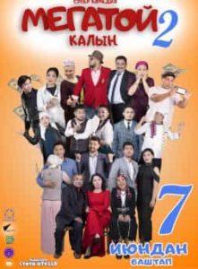 Мегатой 2 кыргыз комедия