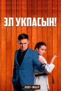 Эл укпасын кыргыз комедия