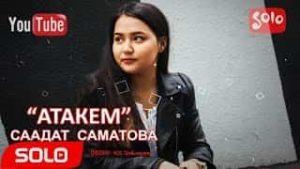 Саадат Саматова - Атакем