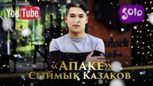 Сыймык Казаков - Апаке