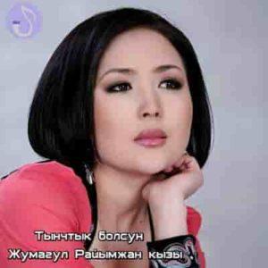 Жумагул Раимжан кызы - Суктанам