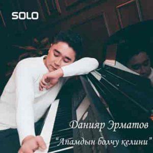 Данияр Эрматов & Нурел Казакбаев - Арман