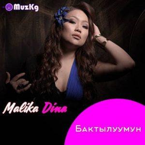 Малика Дина