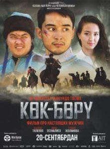 Кок бору кыргыз кино