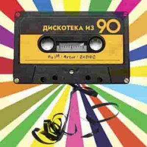 RaiM & Artur feat. Zhenis - Дискотека из 90