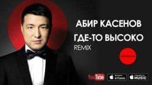Абир Касенов - Где-то высоко REMIX