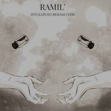 Ramil - Пускай по венам соль