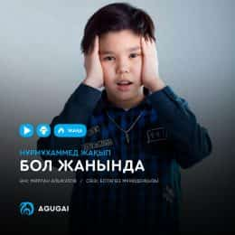 Нурбек Киргабаков - Сүйем