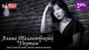 Алина Талантбекова - Унутам