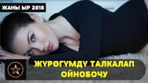 Аширбек Калыков - Кайдагы суйуу