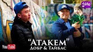 Добр & Тайбас - Атакем