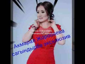 Акмарал Жоробаева - Сагындырба