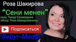 Роза Шакирова - Сени менен