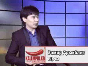 Замир Арыкбаев & Акзыйнат Эшпаева - Кайдасын бул кундо