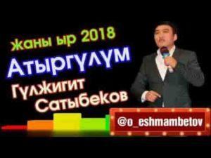 Гүлжигит Сатыбеков - Атыргулум