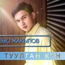 Калыс Жакыпов - Туулган күн