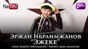 Эржан Ибраимжанов - Эжеке