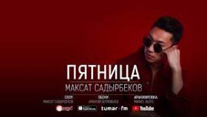 Максат Садырбеков - Пятница