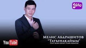 Мелис Абдрашитов - Татынакайым