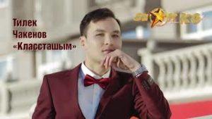 Тилек Чакенов - Колдук кыз