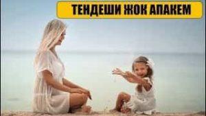 Нурсултан Жайна - Апакем