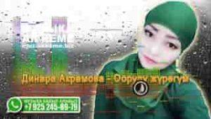 Динара Акрамова - Ооруду жүрөгүм
