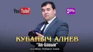 Кубаныч Алиев - Жалбырагы жашыл кыз
