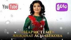 Айжанат Асылбекова - Наристеме