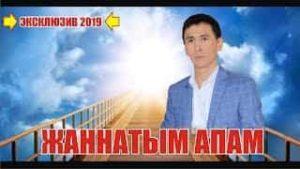 Султанмурат Шакиров - Жаннатым апам