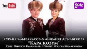 Суран Садыбакасов & Айжанат Асылбекова - Кара козум