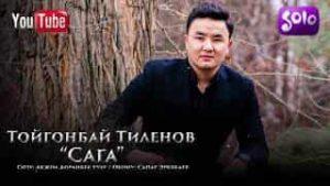 Тойгонбай Тиленов - Сага