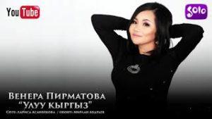 Венера Пирматова - Улуу кыргыз